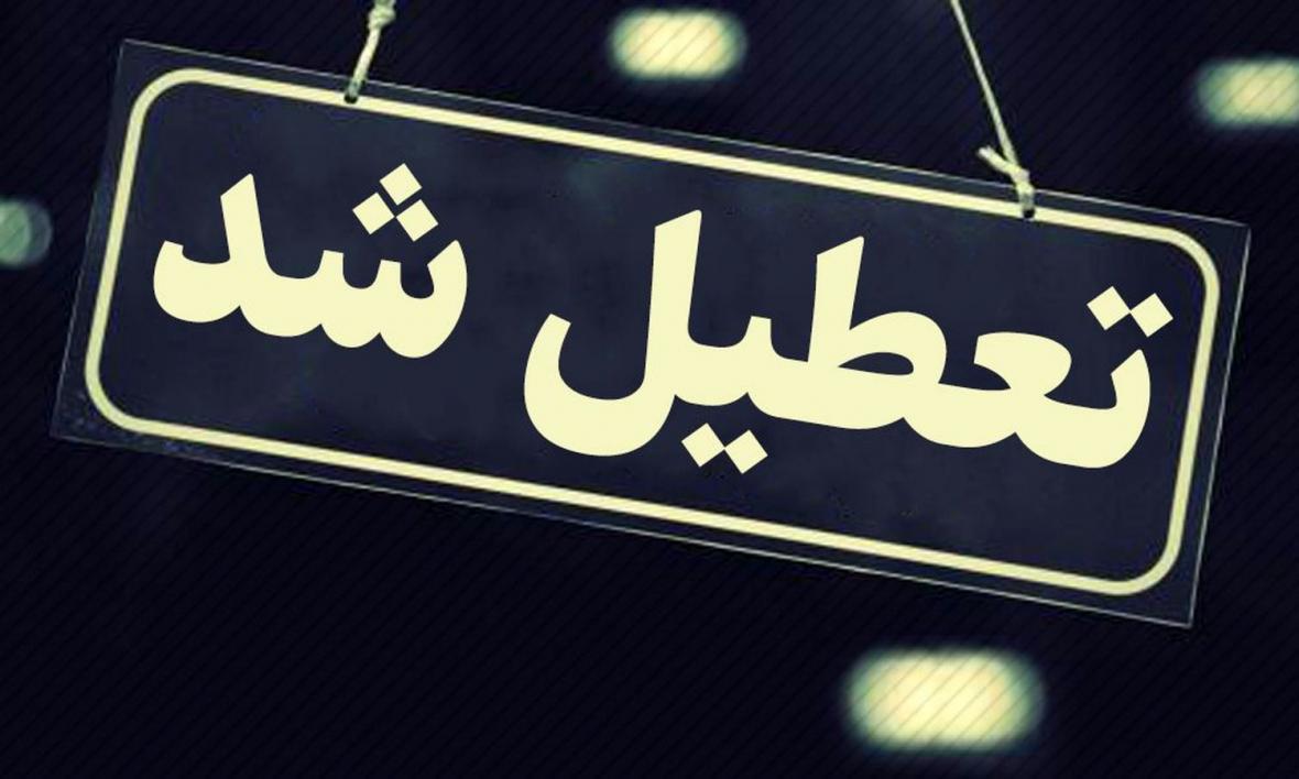 تعطیلی ادارت البرز در روز شنبه
