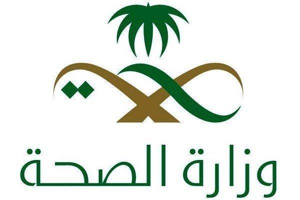 شمار مبتلایان کرونا در عربستان به 4462 نفر رسید