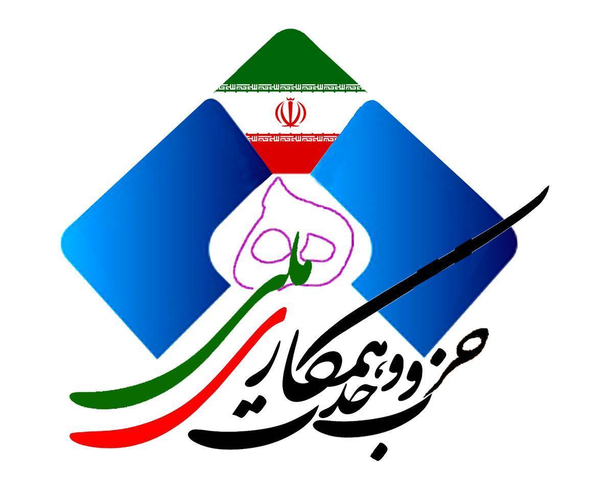 شهرام صادر دبیر کل حزب وحدت و همکاری ملی ایران اسلامی شد