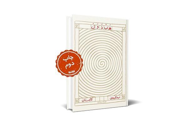 جلد چهارم از پرفروش ترین مجموعه فانتزی ایرانی به چاپ دوم رسید