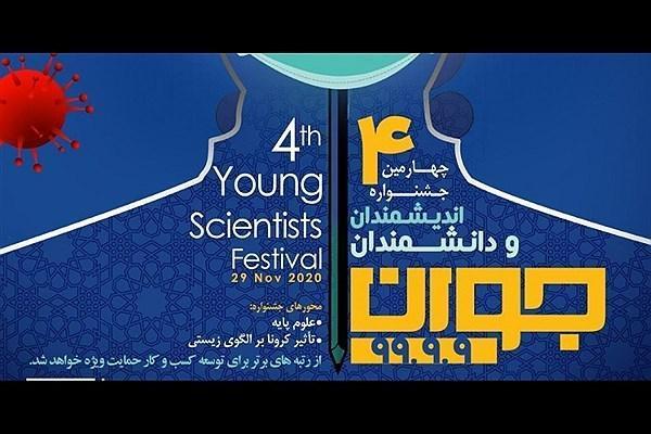 چهارمین جشنواره اندیشمندان و دانشمندان جوان برگزار می گردد