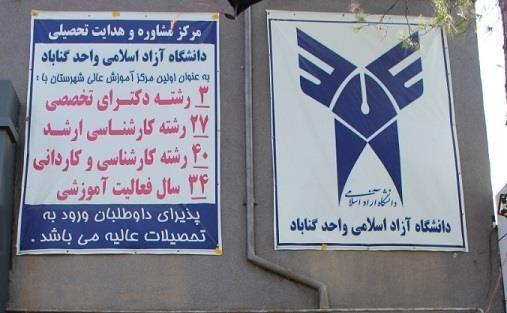 مرکز مشاوره و راهنمایی تحصیلی دانشگاه آزاد اسلامی گناباد راه اندازی شد