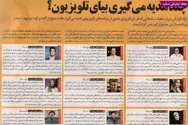 بازیگران ایرانی که برای مهمان شدن سکه می گیرند