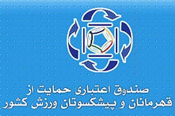 صندوق حمایت از قهرمانان ورزش در فهرست فدراسیون ها نهاده شد!