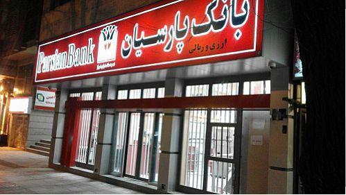 برنامه های چابک سازی در دستور کار بانک پارسیان