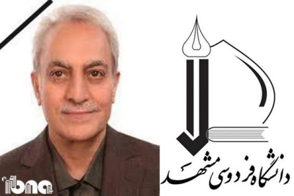 استاد دانشگاه فردوسی مشهد درگذشت