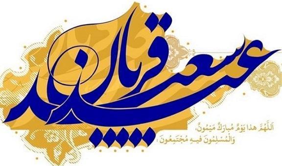 پیغام تبریک دکتر مونسان به مناسبت عید سعید قربان